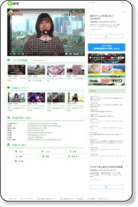 【街ログ】 レジャー、観光、グルメ、ニューオープン、おすすめスポットを動画でガイド