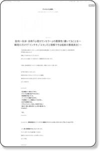批判〜似非・自称『心理カウンセラー』の悪