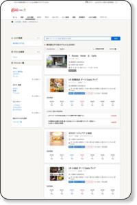 東京都江戸川区のおすすめグルメ (2730件) - goo地図