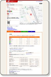 さいたま新都心郵便局‐日本郵政