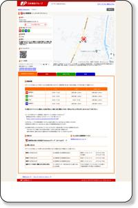 石川郵便局‐日本郵政