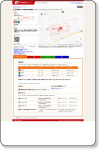 島根県立中央病院内簡易郵便局‐日本郵政