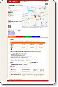 高知本町郵便局‐日本郵政