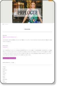 PROLOGUE プロローグ | マツマル イントロデュース