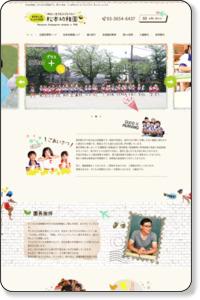 預かり保育、プレ保育の幼稚園なら江戸川区の松本幼稚園にお任せ下さい。求人もしています。
