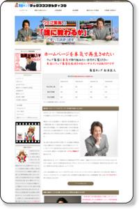ホームページ制作 姫路|姫路でホームページの制作なら集客キング・マックスプランニング合資会社