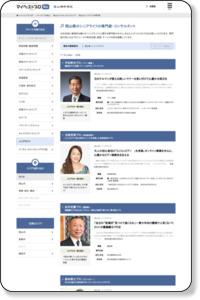 岡山 シニアの専門家Webガイド [マイベストプロ岡山]