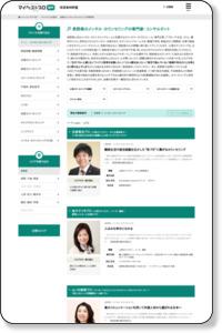 長野 メンタル・カウンセリングの専門家Webガイド [マイベストプロ信州]