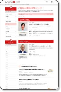 東京23区 介護・福祉の専門家 [マイベストプロ東京]