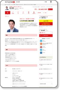 福山裕康(メンタル・オフィス SINBI(シンビ)): プロフィール [マイベストプロ東京]