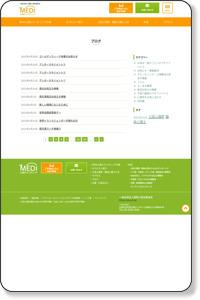 MEDI心理カウンセリング大阪BLOG | 大阪市北区にあるカウンセリングルーム、MEDI心理カウンセリング大阪のブログです。