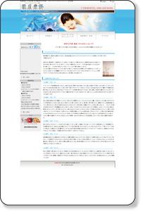 明成療院|熊本|整体・生理痛・骨盤矯正・不妊治療・スピリチュアルカウンセリング