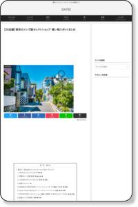 【20店舗】東京のメンズ服セレクトショップ・買い物スポットまとめ | DAYSE