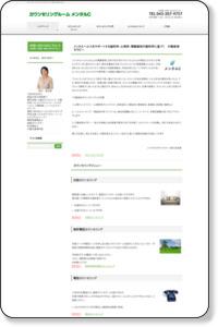 対面カウンセリング - カウンセリングとメンタルヘルスの【メンタルC】(千葉)