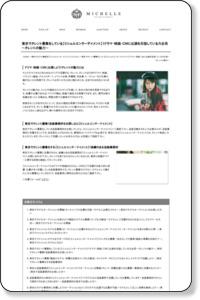 東京でタレント募集をしている【ミシェルエンターテイメント】!ドラマ・映画・CMに出演を目指している方必見〜タレントの魅力〜 | 東京でタレント募集!芸能事務所をお探しの方へ