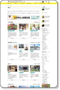 働く(Uターン転職・独立・県外で山形に関わる働き方) | ヤマガタ未来Lab.