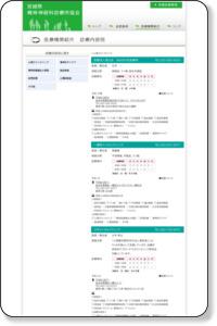 宮城県精神科診療所協会 診療内容別検索