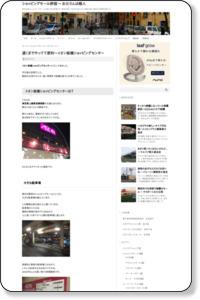 遅くまでやってて便利〜イオン板橋ショッピングセンター