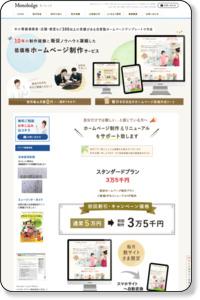 3万円の格安ホームページ制作 大阪 SEO専門家 - Monoledge [モノレッジ]