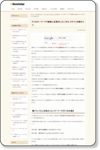 2つのキーワードで検索上位表示したい方の、2サイト分割のコツ - 格安ホームページ作成で集客できるWebリニューアル術