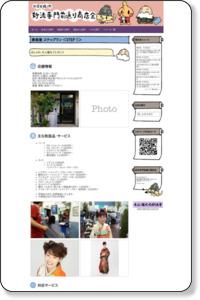 美容室 ステップワン <STEP 1>   妙法寺門前通り商店会