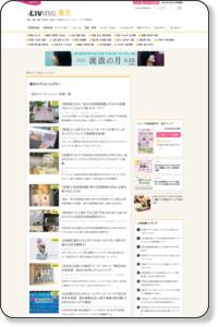 街のイベント・レジャー |リビング東京Web