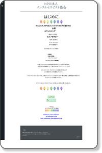 名古屋カウンセリング&セラピーNPO法人