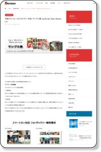 写真アルバム・フォトギャラリー作成・サンプル集 JavaScript・Ajax・jQuery・css【マイ アイランド】