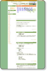 老人ホーム・介護施設、福祉施設の情報なら [ 東京介護施設.NET ]