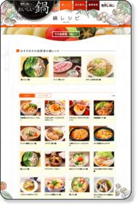 その他野菜の鍋レシピ一覧|モランボンのおいしい鍋