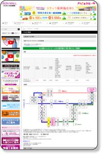 イオンモール名古屋茶屋公式ホームページ :: バスのご案内