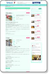 ショッピング | 「なかのっち」中野の地域ショップ情報ポータルサイト