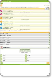 東京都・板橋区で人気のパソコン教室 コース内容と料金|キュリオステーション 成増店|