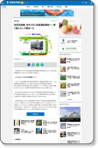 西武池袋線、来年3月に相直運転開始へ−乗り換えなしで横浜へも - 練馬経済新聞