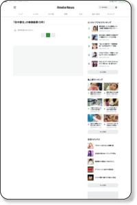 Ameba News [アメーバニュース]