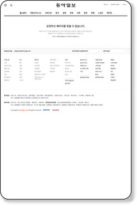 http://news.donga.com/3//20091020/23545603/1