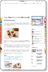 チョコレート専門店「マルシェ ド ショコラ」、東京駅エキナカに登場 | ライフ | マイナビニュース
