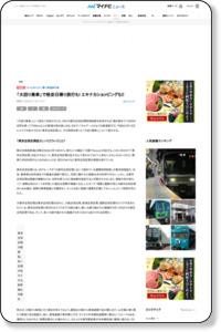 【連載】もっとおトクに! 賢い鉄道旅行術 (3) 「大回り乗車」で格安日帰り旅行も! エキナカショッピングも!! | 旅行 | マイナビニュース