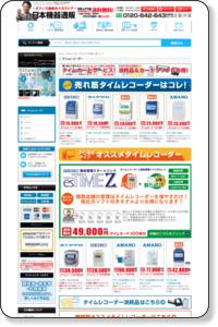 日本機器通販のタイムレコーダーはすべてメーカー保証付!