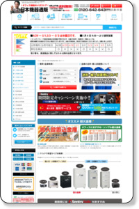 耐火金庫の通販サイト【日本機器】