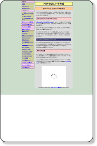PHPでQRコード作成