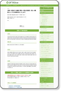 近畿・中国地方の鍵屋、関西、中国の営業所一覧−お電話ひとつで24時間対応いたします!