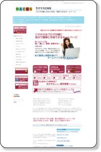 ホームページ作成はCMS・ブログで簡単に作成・更新するホームページ【ラクマス】