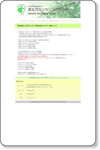 (特)埼玉カウンセリングセンター 日本カウンセリング学会 認定カウンセラー資格について