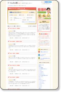 看護roo口コミサイト