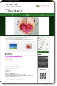 岡山市北区 心理カウンセリング シーズ・オブ・モモ - iタウンページ