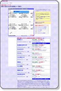 静岡県の健康ランド&サウナ(仮眠宿泊出来る銭湯[スパ])案内