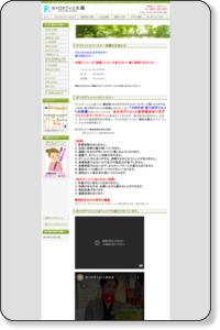 耳ツボダイエットカウンセラー | 香川県丸亀市のカイロプラクティック・整体治療院[カイロオフィス大森]