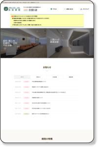 トップページ|医療法人財団小畑会 浜田病院