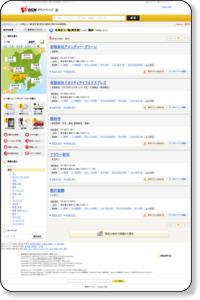 趣味・スポーツ 東京都 台東区 三ノ輪 - OCNタウンページ